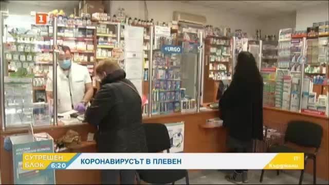 Двамата, заразени с коронавирус в Плевен, са в добро състояние