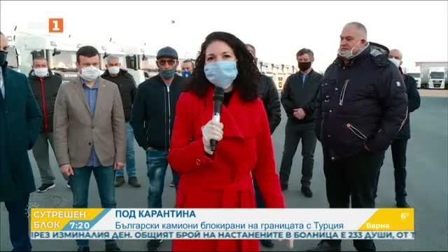 Български камиони са блокирани на границата с Турция