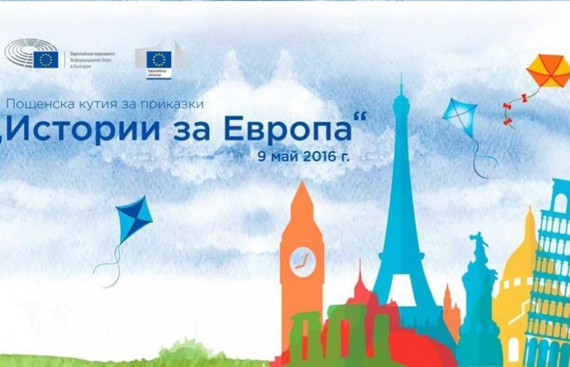 Пощенска кутия за приказки - истории от Европа