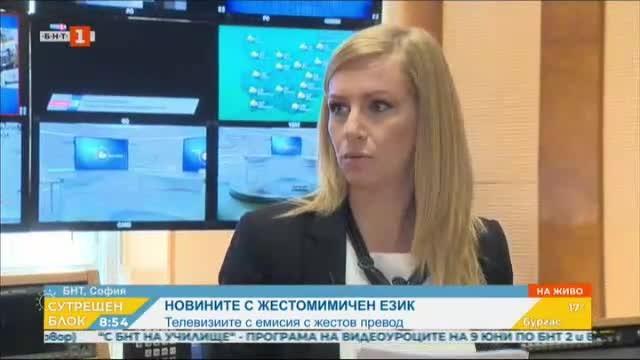 БНТ продължава да предоставя жестов превод за нечуващите зрители