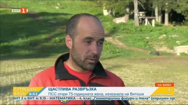ПСС откри 75-годишната  жена, изчезнала на Витоша