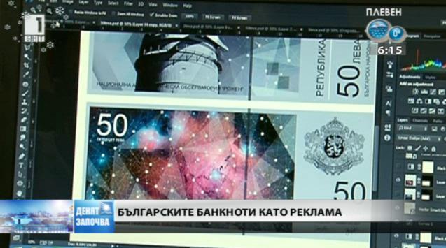 Българските банкноти като реклама