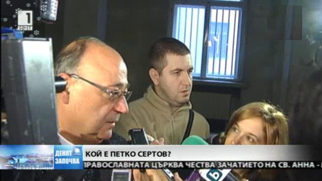 Изчезването на бившия председател на ДАНС Петко  Сертов