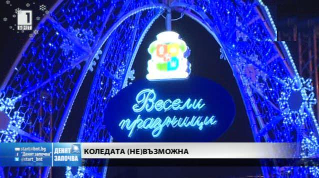 """""""Да украсим София за Коледа"""""""