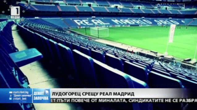 Преди мача Реал (Мадрид) - Лудогорец