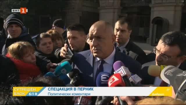 Политическите коментари след спецакцията в Перник