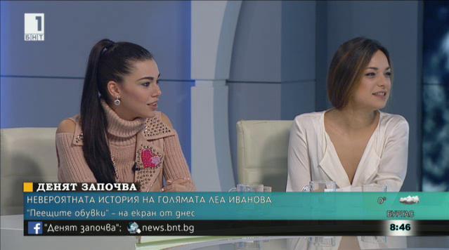 Пеещите обувки на Радослав Спасов – на екран от днес