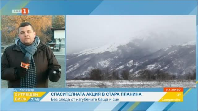 Прекратиха издирването на изчезналите баща и син в района на връх Ботев