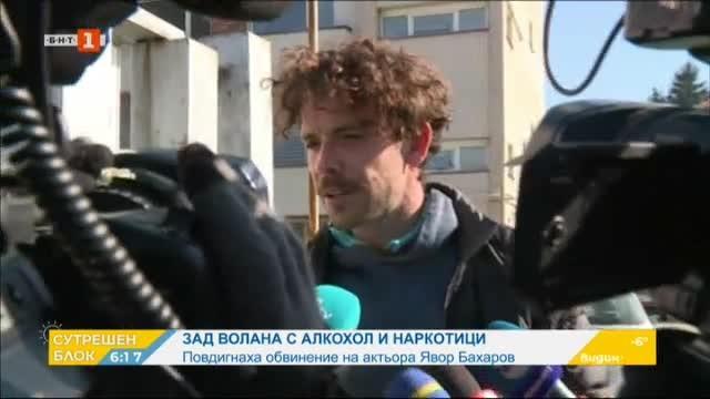 Подвигнаха обвинение на актьора Явор Бахаров