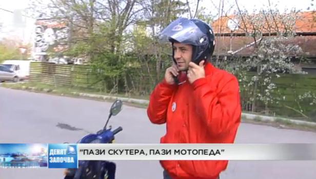 Пази скутера, пази мотопеда - акция на КАТ