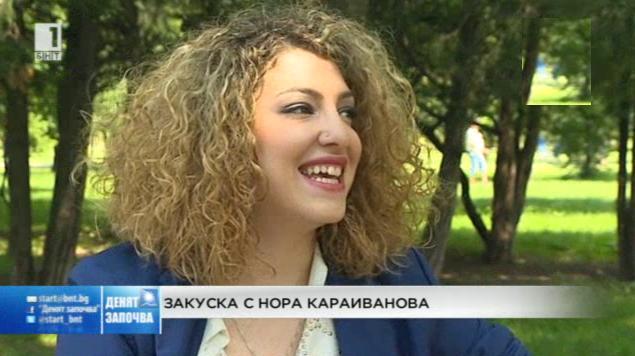 Закуска с Нора Караиванова