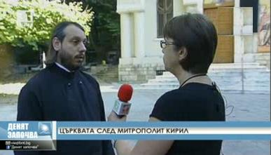 Църквата след кончината на митрополит Кирил