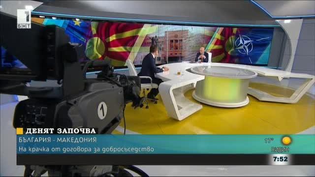 България и Македония на крачка от договора за добросъседство
