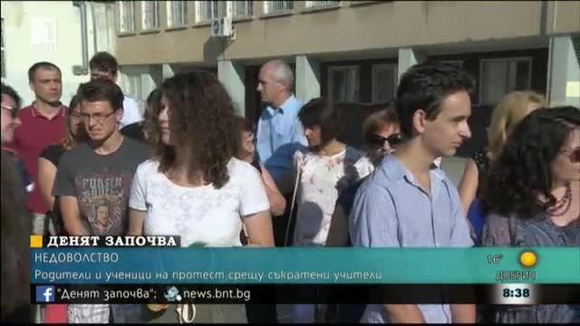 Протест в СМГ заради освободени учители