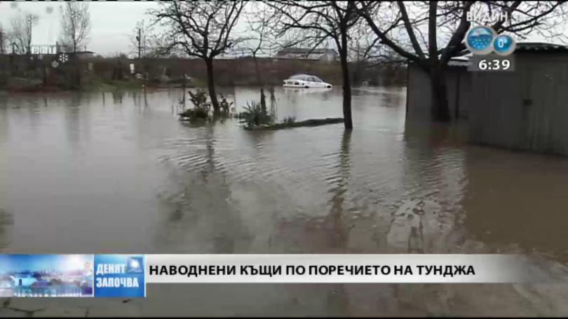 Наводнени къщи по поречието на Тунджа
