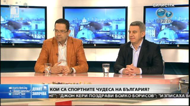 Кои са спортните чудеса на България?