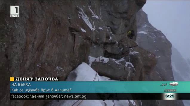 Как се изкачва връх в Алпите?