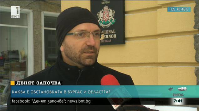 Обстановката в област Бургас