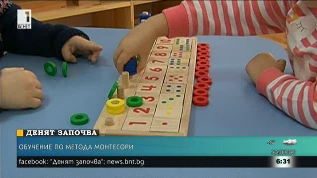 Методът Монтесори влиза в общинските детски градини в Пловдив