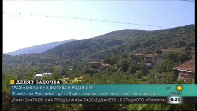 Жители на Руен искат старото име на селото – Богородично