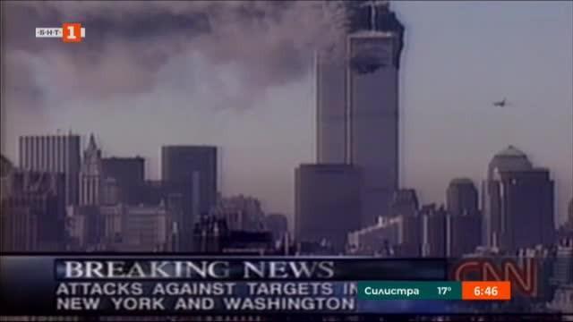 Истории от архива - 11 септември