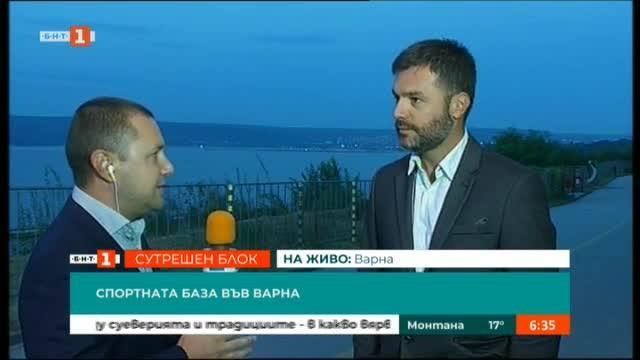 Варна обновява спортната си база