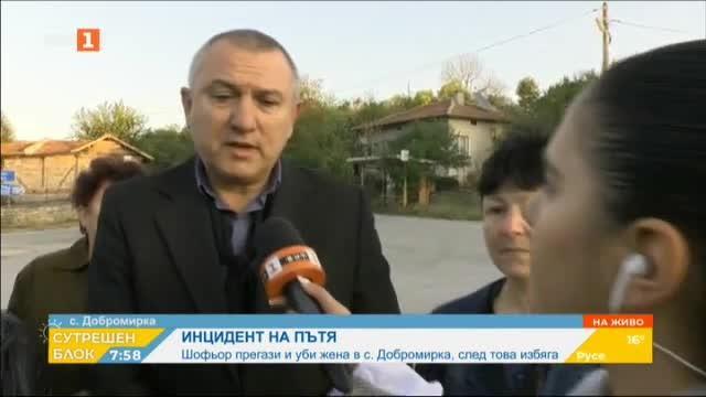 Шофьор прегази жена на пешеходна пътека в с. Добромирка