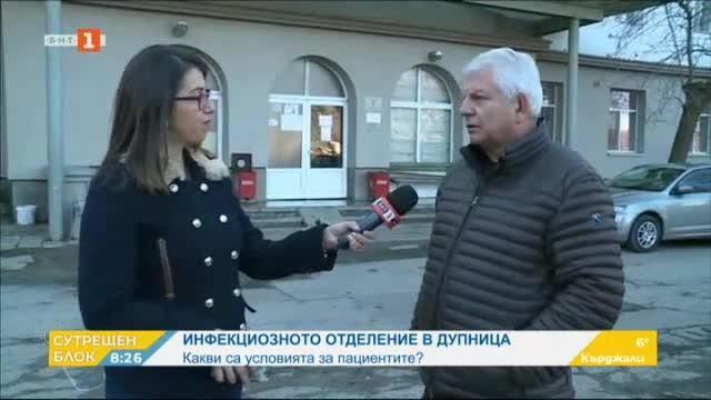 Мухъл и разруха в общинската болница в Дупница