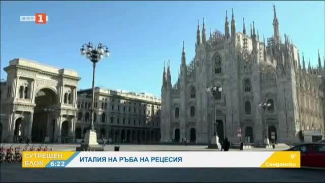 Италия е на ръба на рецесията