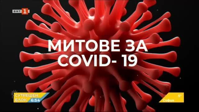 Митове за лечение на коронавируса