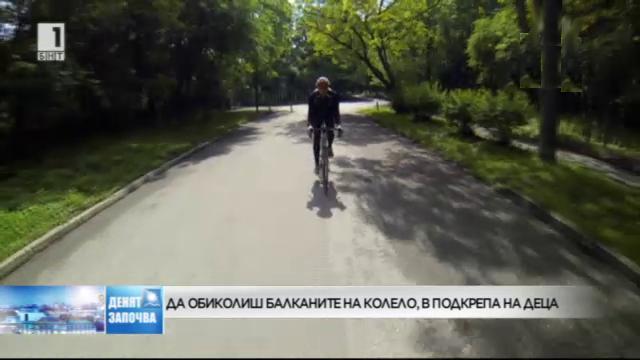 Да обиколиш Балканите на колело в подкрепа на децата