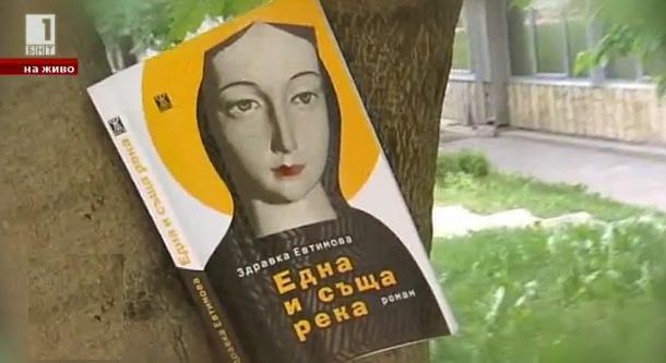 Български роман на годината