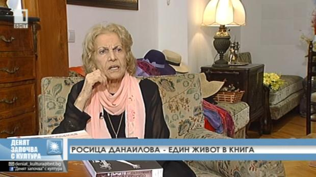 Росица Данаилова - един живот в книга