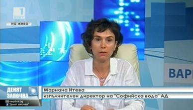 Мариана Итева: Референдум за Софийска вода няма да има