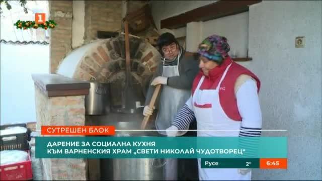 Дарение за социална кухня към варненския храм Свети Николай Чудотворец