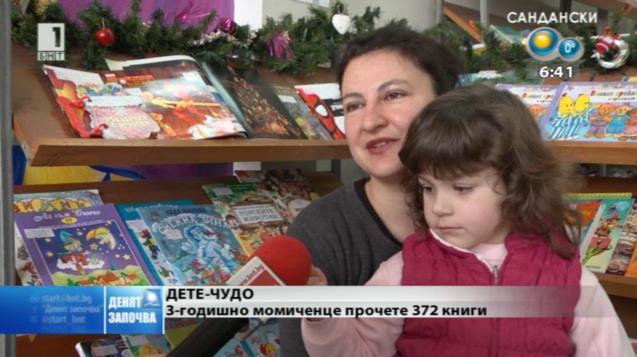 Най-малката читателка на библиотеката в Шумен