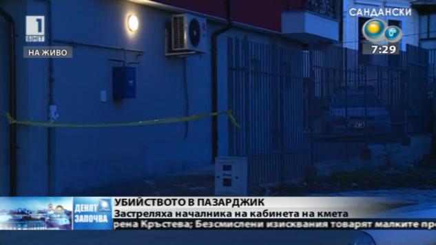 Три версии за убийството на шефа на кабинета на пазарджишкия кмет