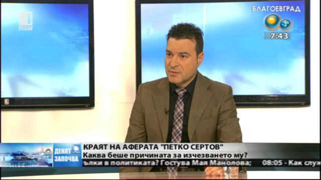 Слави Ангелов за края на аферата Петко Сертов