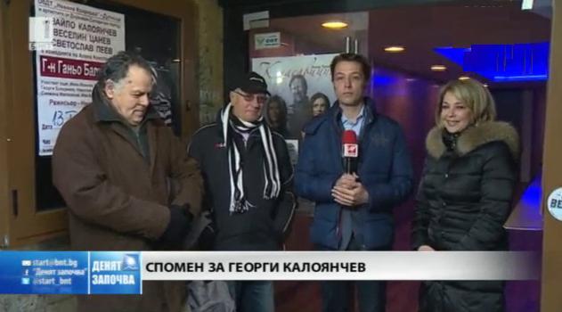 Спомен за Георги Калоянчев