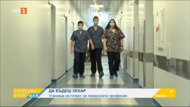 Ученици се готвят за лекарската професия