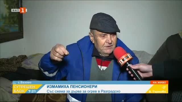 Измамиха пенсионери в Разградско със схема за дърва за огрев