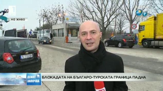 На живо от Капитан Андреево - как протича блокадата на границата