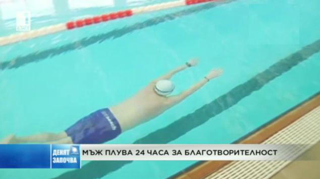 Мъж плува 24 часа за благотворителност