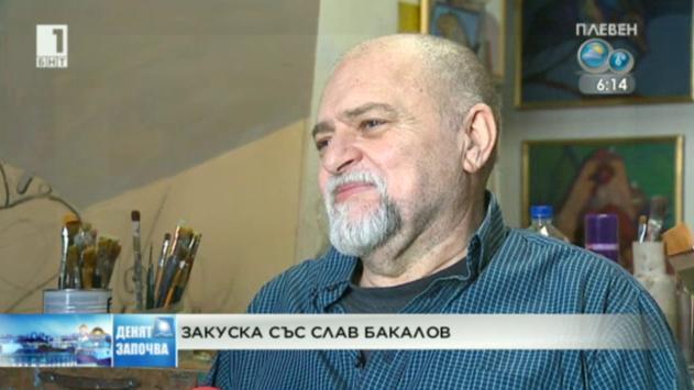 Закуска със Слав Бакалов