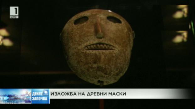 Изложба на най-старите маски