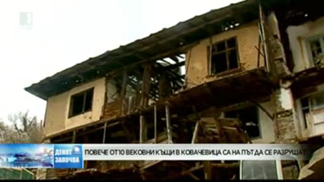 Вековни къщи застрашени в Ковачевица