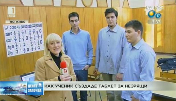 Ученици от Русе създадоха таблет за незрящи