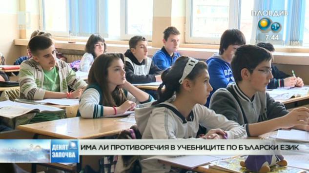 Подвеждащи формулировки в учебниците по български език за 7 клас?