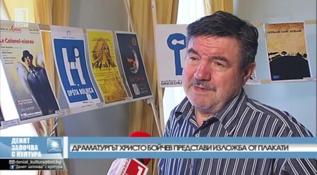 Христо Бойчев представя изложба от плакати
