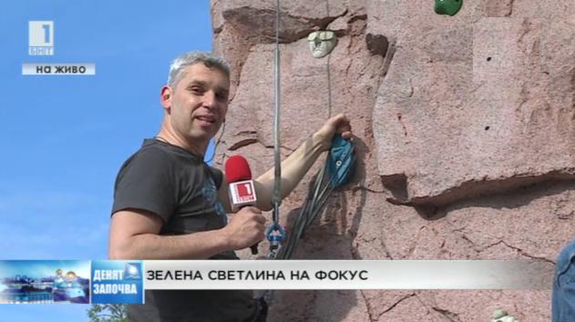 Зелена светлина на фокус – 13 май 2014: За вертикалните предизвикателства и особеностите на зеления туризъм